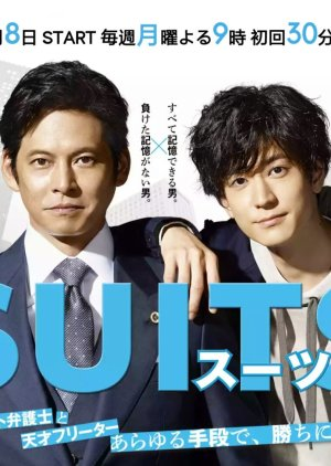 image of drama Suits (2018) [JDRAMA]